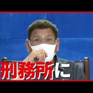 フィリピン・ドゥテルテ大統領「ワクチン打たなければ刑務所に」【海外コロナ情報まとめ】(2021年6月22日放送「news every.」より)