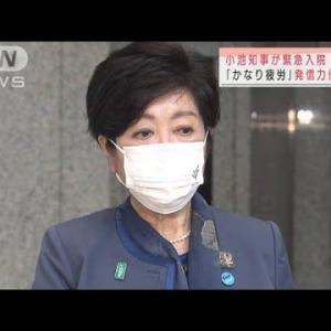 """""""過度の疲労""""小池知事が入院 コロナ対応に影響は(2021年6月23日)"""