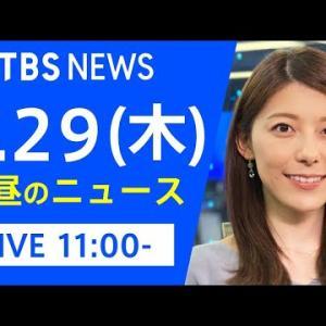 【LIVE】お昼のニュース 新型コロナ最新情報 TBS/JNN(7月29日)