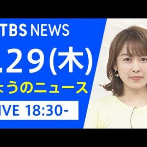 【LIVE】きょうのニュース  新型コロナ最新情報 TBS/JNN(7月29日)