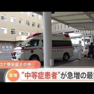 """コロナ病棟に""""中等症患者""""急増中【Nスタ】"""