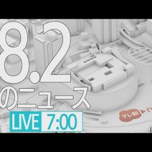 【LIVE】朝のニュース~最新情報と昨日のおさらい(2021年8月2日) ▼新型コロナ最新情報