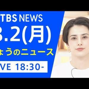 【LIVE】きょうのニュース  新型コロナ最新情報 TBS/JNN(8月2日)