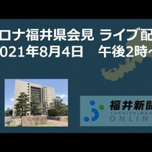 福井県内新たに28人コロナ感染 8月4日午後2時から記者会見