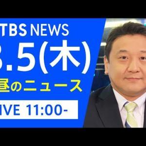 【LIVE】お昼のニュース 新型コロナ最新情報 TBS/JNN(8月5日)