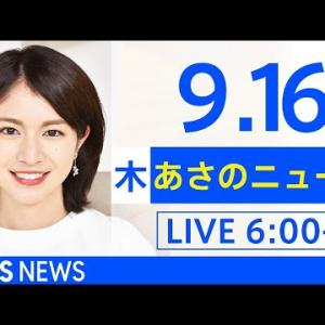 【LIVE】あさのニュース  新型コロナ最新情報 TBS/JNN(9月16日)