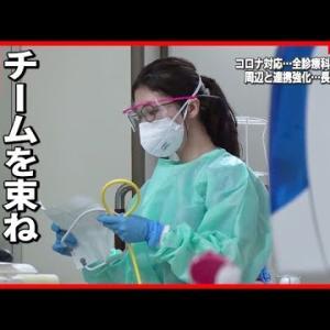 """【医療現場】""""全診療科""""でコロナ対応  医師を取材"""