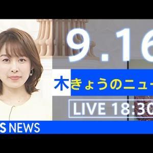 【LIVE】きょうのニュース  新型コロナ最新情報 TBS/JNN(2021年9月16日)