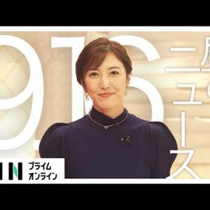 【LIVE】お昼のニュース  9月16日[新型コロナウイルス]〈FNNプライムオンライン〉