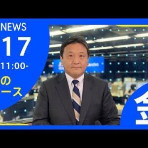 【LIVE】お昼のニュース 新型コロナ最新情報 TBS/JNN(9月17日)