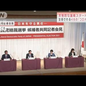 「総裁選」論戦スタート 4氏のコロナや経済対策は(2021年9月17日)