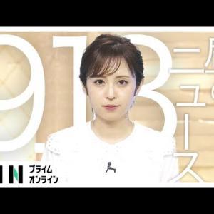 【LIVE】お昼のニュース  9月18日[新型コロナウイルス]〈FNNプライムオンライン〉