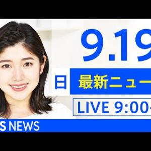 【LIVE】あさ~ひるまでの最新ニュース 新型コロナ情報 TBS/JNN(9月19日)