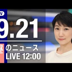 【LIVE】昼のニュース~最新情報と昨日のおさらい(2021年9月21日) ▼新型コロナ最新情報