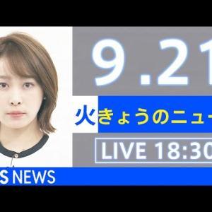 【LIVE】きょうのニュース  新型コロナ最新情報 TBS/JNN(2021年9月21日)