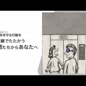 [新型コロナウイルス] 正常性・同調性バイアスを知ろう | 命を守る行動を | NHK