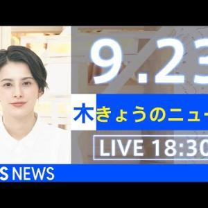 【LIVE】きょうのニュース  新型コロナ最新情報 TBS/JNN(2021年9月23日)