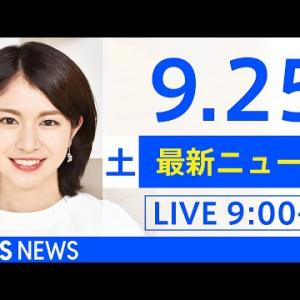 【LIVE】あさ~ひるまでの最新ニュース 新型コロナ情報 TBS/JNN(9月25日)
