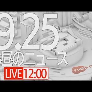 【LIVE】昼のニュース~最新情報と昨日のおさらい(2021年9月25日) ▼新型コロナ最新情報