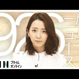 【LIVE】お昼のニュース  9月26日[新型コロナウイルス]〈FNNプライムオンライン〉
