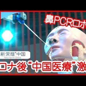 """【中国】""""鼻PCRロボ""""や""""BOX診療所""""が登場! コロナ経て医療 """"激変""""…AIが医師4万人と瞬時にマッチングも  『""""新常態""""中国』#06"""