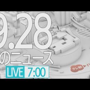 【LIVE】朝のニュース~最新情報と昨日のおさらい(2021年9月28日) ▼新型コロナ最新情報