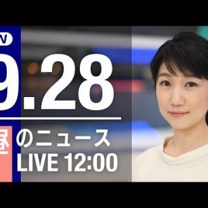 【LIVE】昼のニュース~最新情報と昨日のおさらい(2021年9月28日) ▼新型コロナ最新情報
