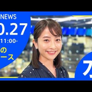 【LIVE】お昼のニュース 新型コロナ最新情報 TBS/JNN(10月27日)