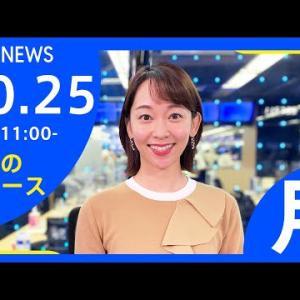 【LIVE】お昼のニュース 新型コロナ最新情報 TBS/JNN(10月25日)