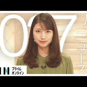 【LIVE】お昼のニュース  10月27日[新型コロナウイルス]〈FNNプライムオンライン〉