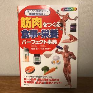 筋肉と栄養について知りたい方におすすめの本を紹介します