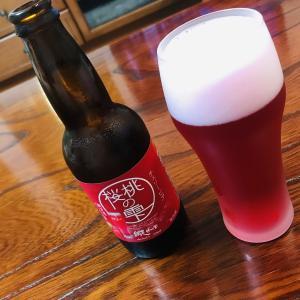 ピンクの網走ビール「桜桃の雫」!珍しいビールを楽しむ編Part2