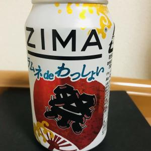 5月4日新発売「ZIMA ラムネdeわっしょい」で家飲み編