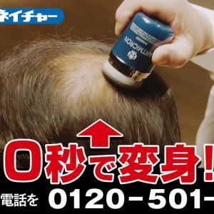 アートネイチャー 増毛パウダー アートミクロン 30秒 TVCM 「部長登場編」