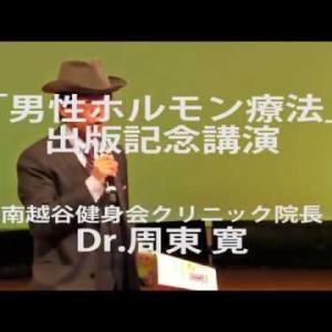 「男性ホルモン療法」出版記念講演 Dr 周東寛