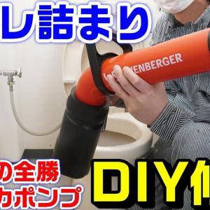 トイレ詰まりの修理はこれ一択! 最強の手動内圧ポンプで全勝中!