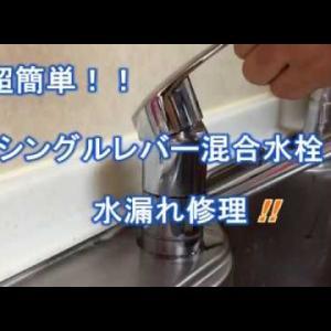 超簡単!! TOT シングルレバー混合水栓の水漏れ修理