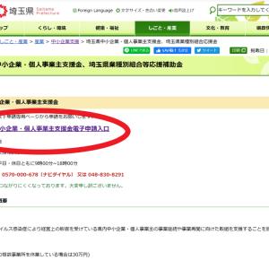 埼玉県の中小企業フリーランスに20万支援をFPが徹底解説