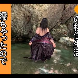 濡れちゃったので乾かします:ご近所探検(問題作修正版)(映像文学)アラフィフ女の移住生活#5