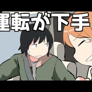 【漫画】恋人に萎える瞬間にありがちなこと【マンガ動画】