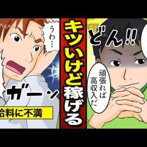 【漫画】キツいけど稼げる仕事5選