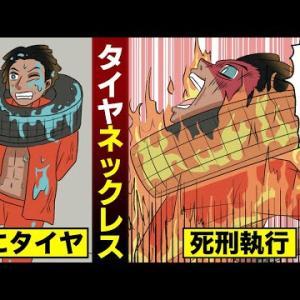 【漫画】死刑の方法に「タイヤネックレス」があったらどうなるのか?(マンガ動画)