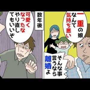 【漫画】娘を出産すると旦那が豹変→「一重の娘なんて気持ち悪い」と言い出したので離婚→数年後、久しぶりにあった元旦那が…