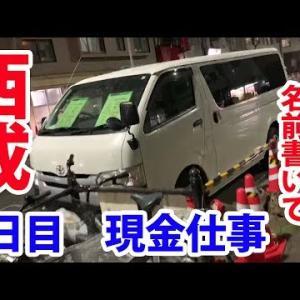 【西成】日雇い労働ドヤ潜入ルポ【あいりん地区】第三話.現金仕事