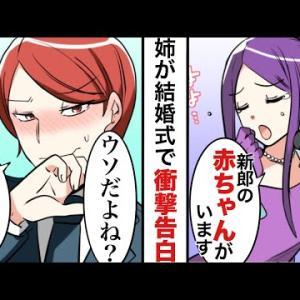 【漫画】結婚式当日、姉が友人代表スピーチのマイクを奪い→「私のお腹には新郎の赤ちゃんが居ます!」大切な日にカオスな状況になった結末…【マンガ動画】