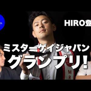 【同性婚】ミスターゲイジャパンって何?!グランプリを獲得したHIROくんに色々聞いてみました!🥺