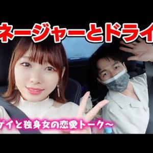 【本音】最近の恋愛事情をおゲイのマネージャーと男女でトークしてドライブ!【NOデート!YES女子トーク】
