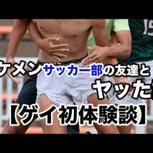 【ゲイ経験談】超イケメンサッカー部の友達とエ○チした話