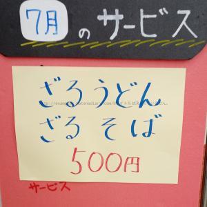 味々亭今月のサービスメニュー【笠岡シーサイドモール ミミテイ 】