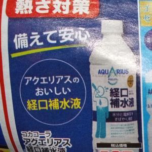 経口補水液がおいしかったら、意味がないのでは?